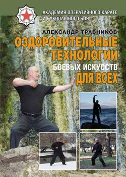 1356603916_travnikov-ozdorovlenie