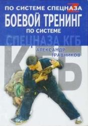 1364379477_boevoy-trening-oblozhka
