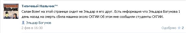 Смерть Богунова