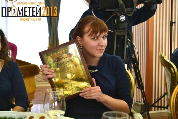 Прометей-2013