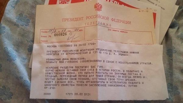 телеграмма_путин