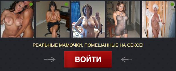 Секс партнер украина