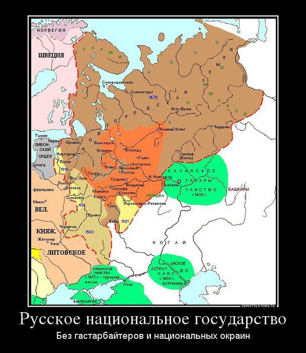 666177_russkoe-natsionalnoe-gosudarstvo_demotivators_to