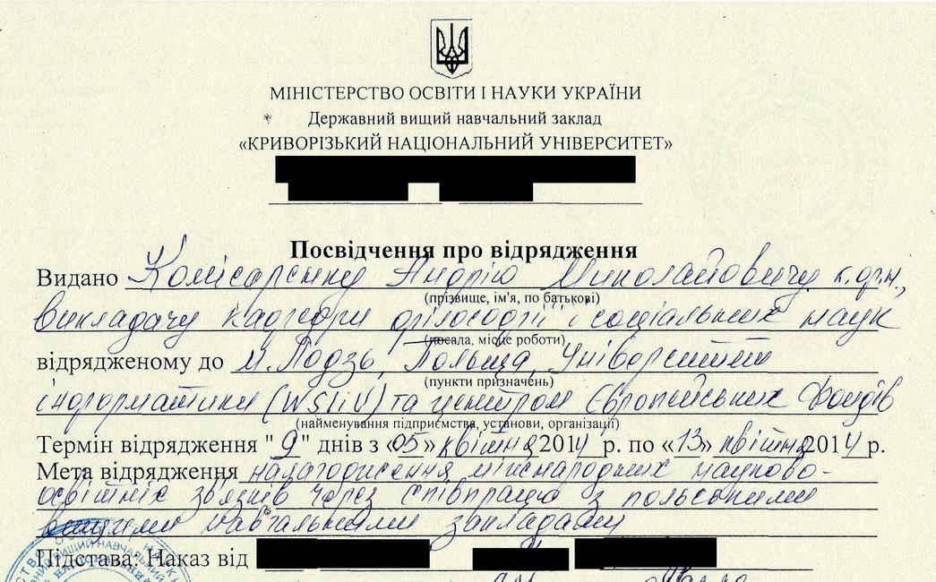 03 КОМАНДИРОВКА-1 СТ