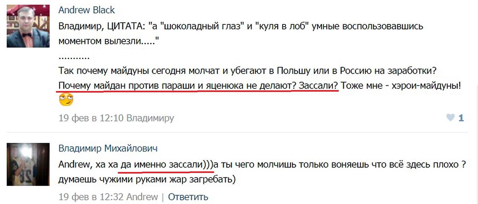 БАНДЕРОВЦЫ ЗАССАЛИ-ПРИЗНАНИЕ.jpg