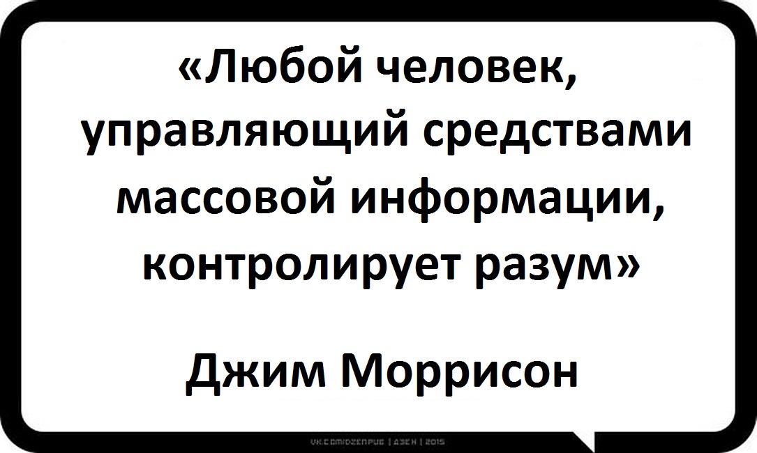 СМИ-МОРРИСОН.jpg