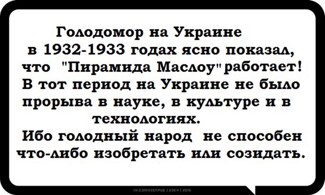 ГОЛОД - МАСЛОУ.jpg