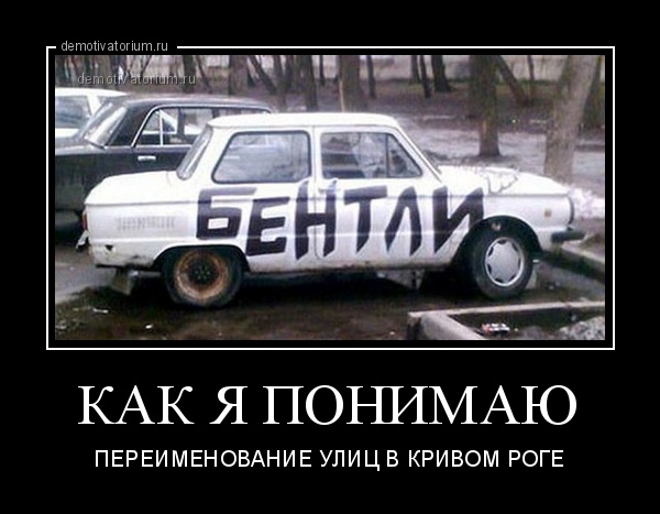 КРИВОЙ РОГ-ПЕРЕИМЕНОВАНИЕ УЛИЦ.jpg