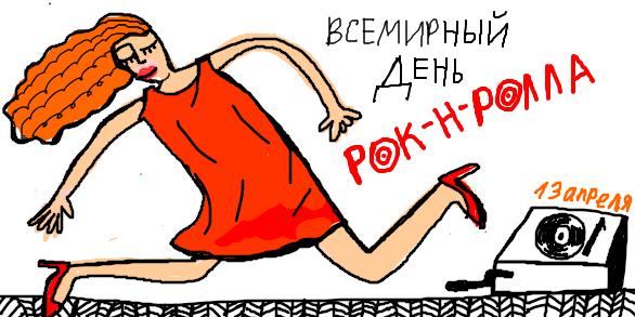 ДЕНЬ РОК-Н-РОЛЛА.png