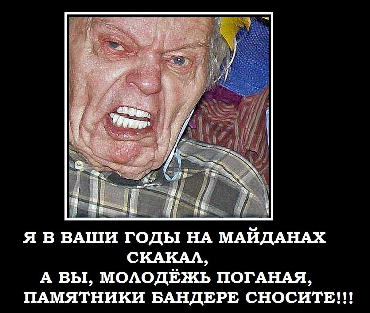 ДЕД-БАНДЕРОВЕЦ.jpg