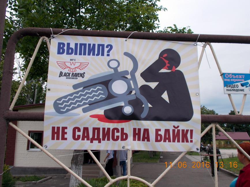 НЕ ПЕЙ БАЙКЕР.JPG