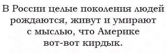 АМЕРИКА-ГНИЁТ.jpg