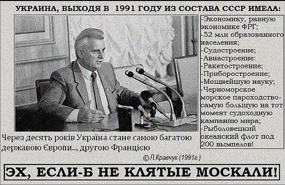 КРАВЧУК-1991.jpg