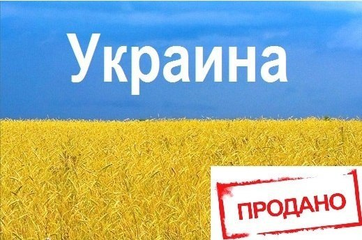 УКРАИНА - ПРОДАНО.jpg
