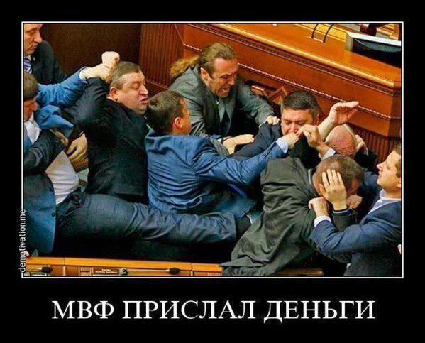 УКРАИНА-ДЕПУТАТЫ-МВФ.jpg