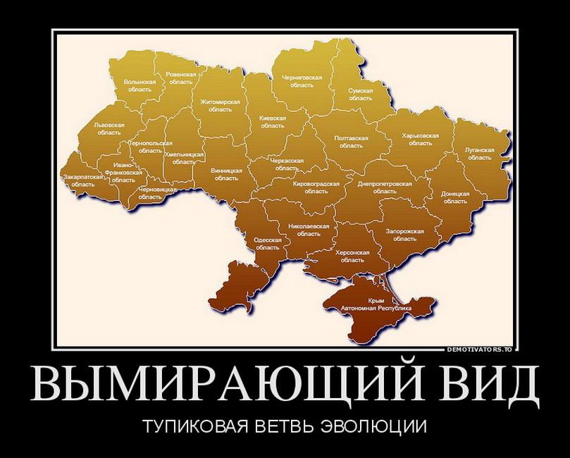 УКРАИНА-ВЫМИРАЕТ-ДЕМОТИВ.jpg