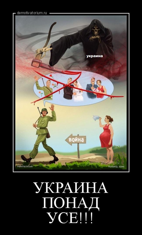 УКРАИНА ПОНАД УСЕ.jpg