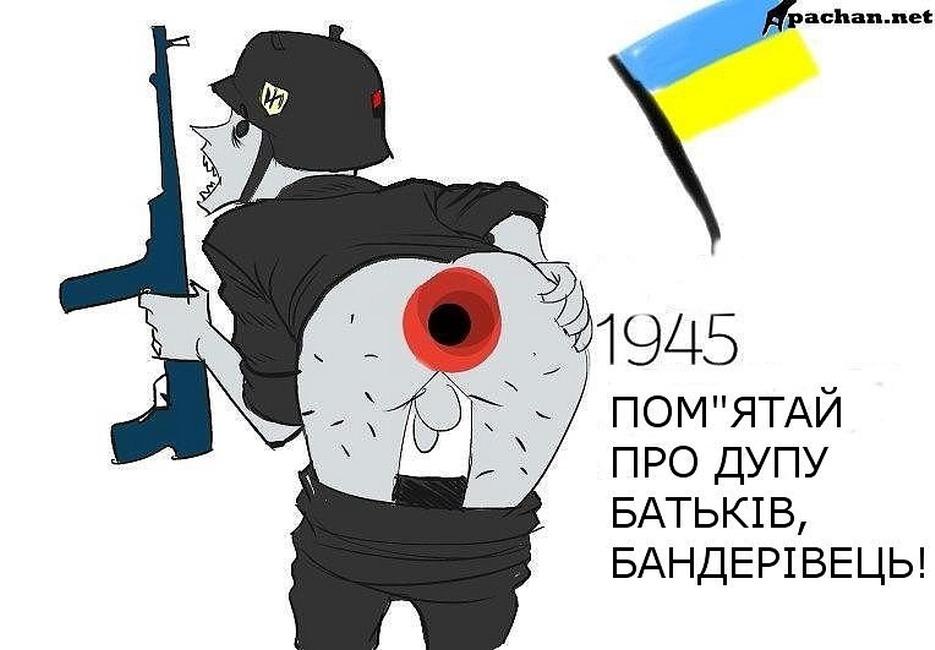 БАНДЕРОВЕЦ - ГЕРОЙ - ДУПА.jpg