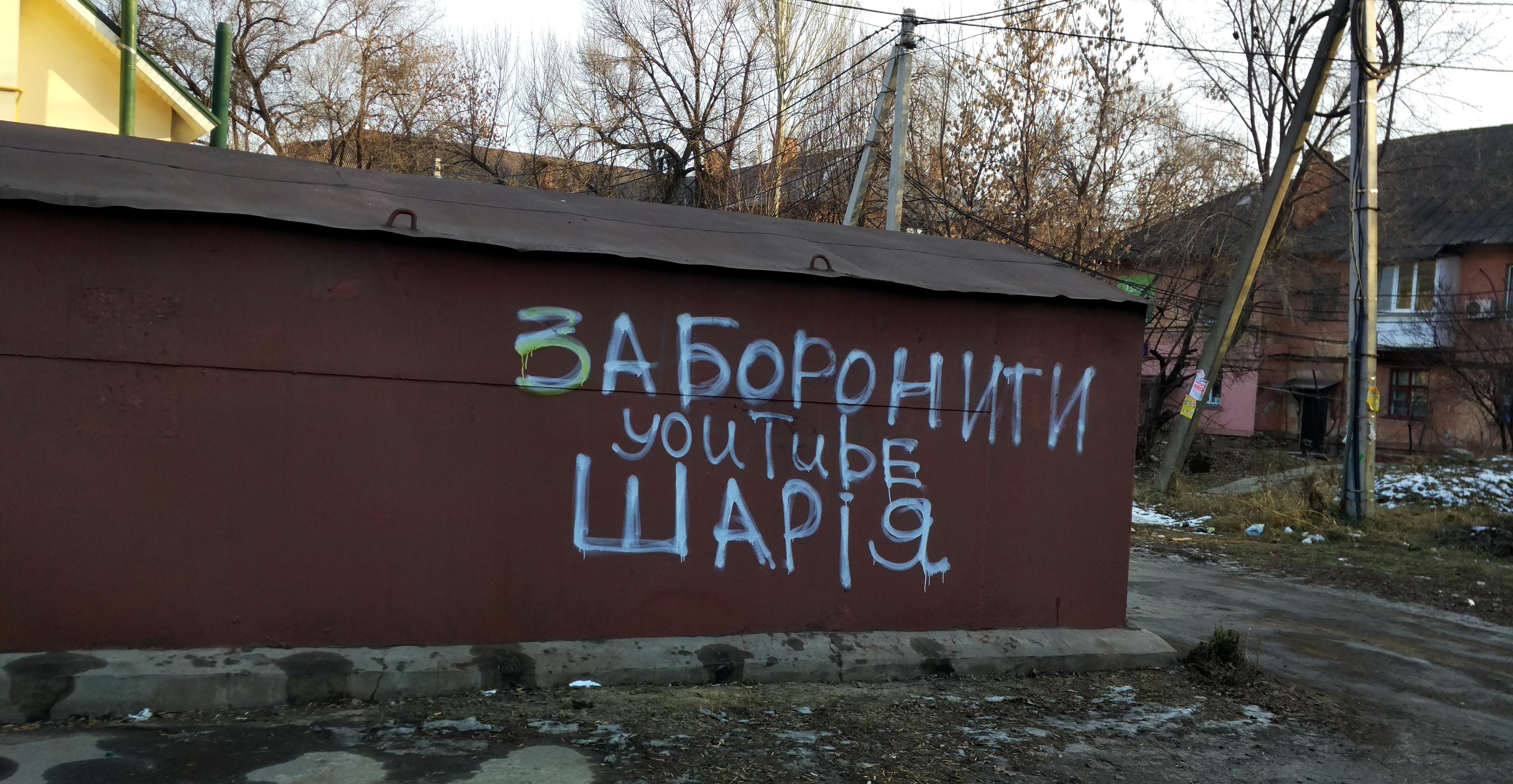 ШАРИЙ-ЗАПРЕТ-1.jpg