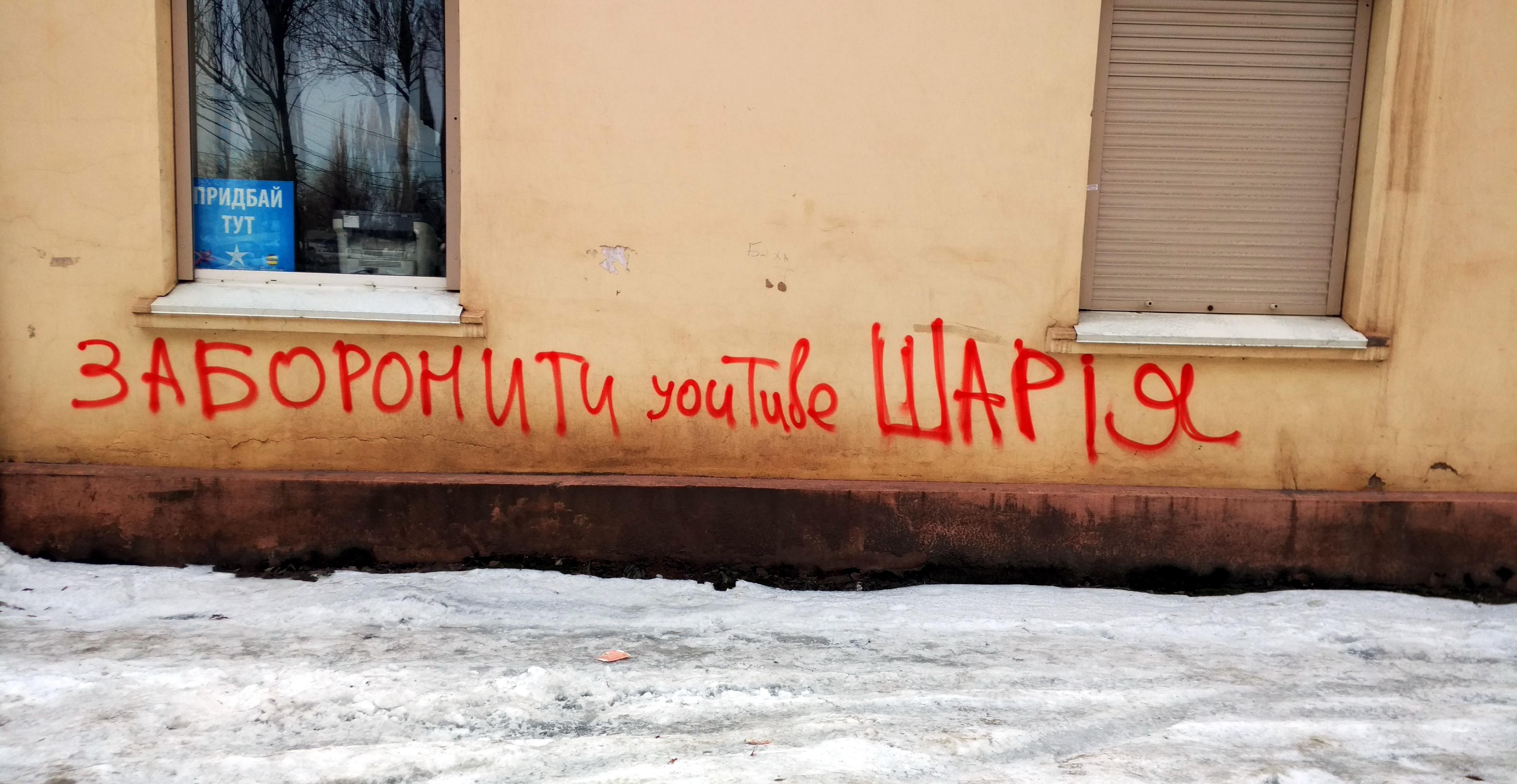 ШАРИЙ-ЗАПРЕТ-2.jpg