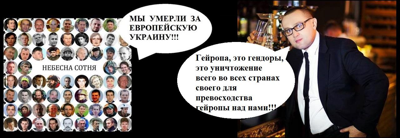 ГЕЙРОПА.jpg