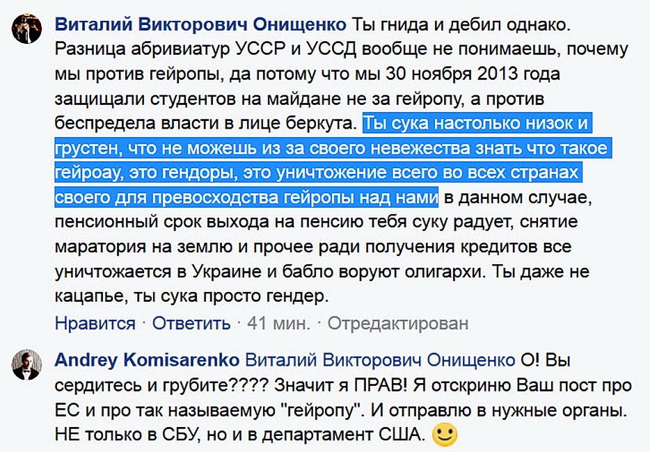 ПОСТ ПРО ЕВРОПУ.jpg