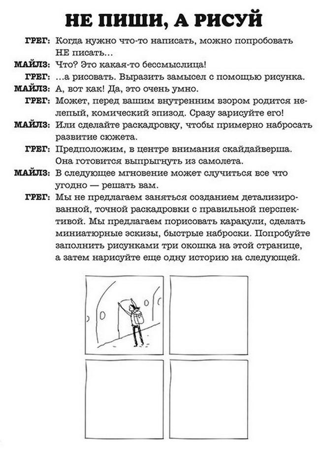 01-РИСУЕМ СЦЕНЫ.jpg