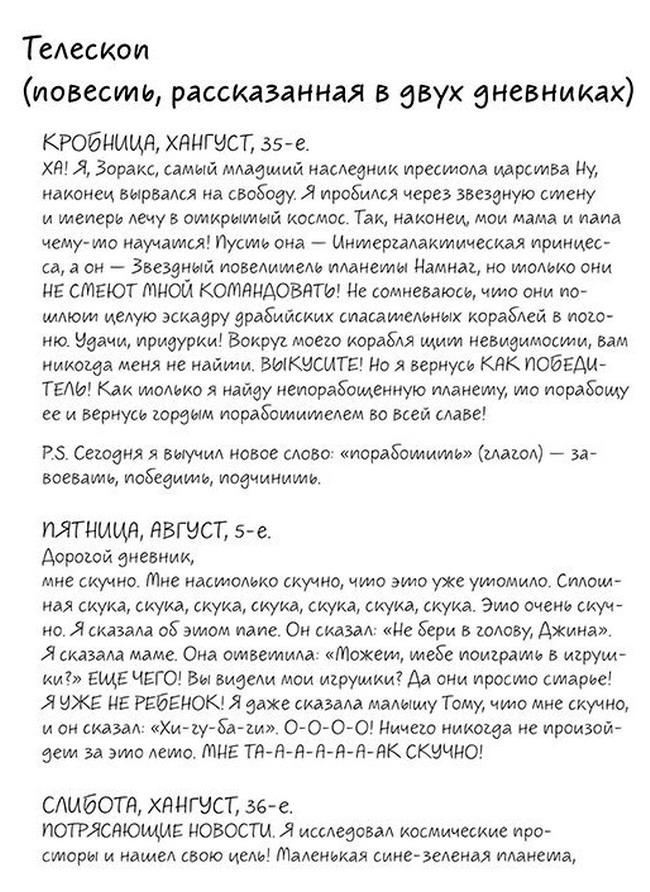 03-ДНЕВНИК.jpg