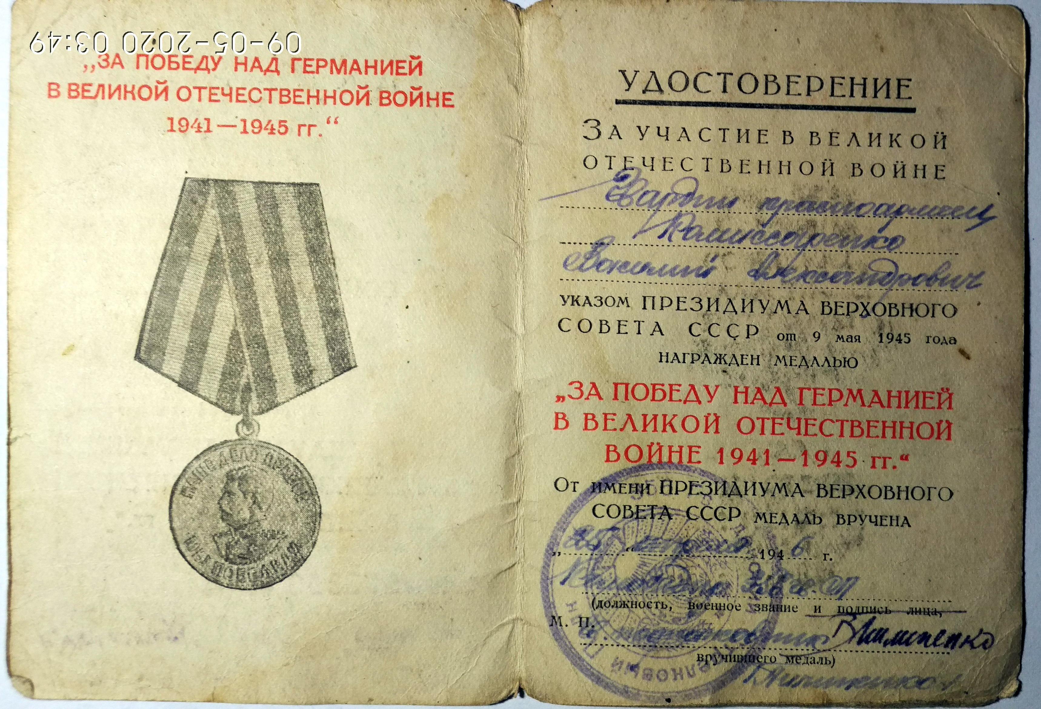 ПОМНЮ, ГОРЖУСЬ-03