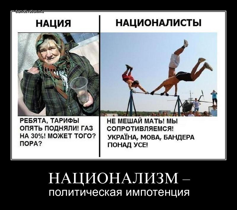 НАЦИСТЫ - ИМПОТЕНТЫ-ДЕМОТ