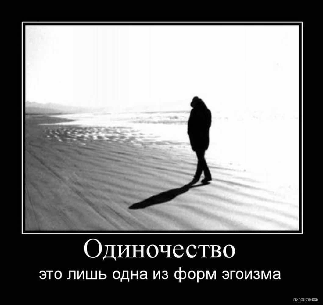 Статусы человека одиночки 8 фотография