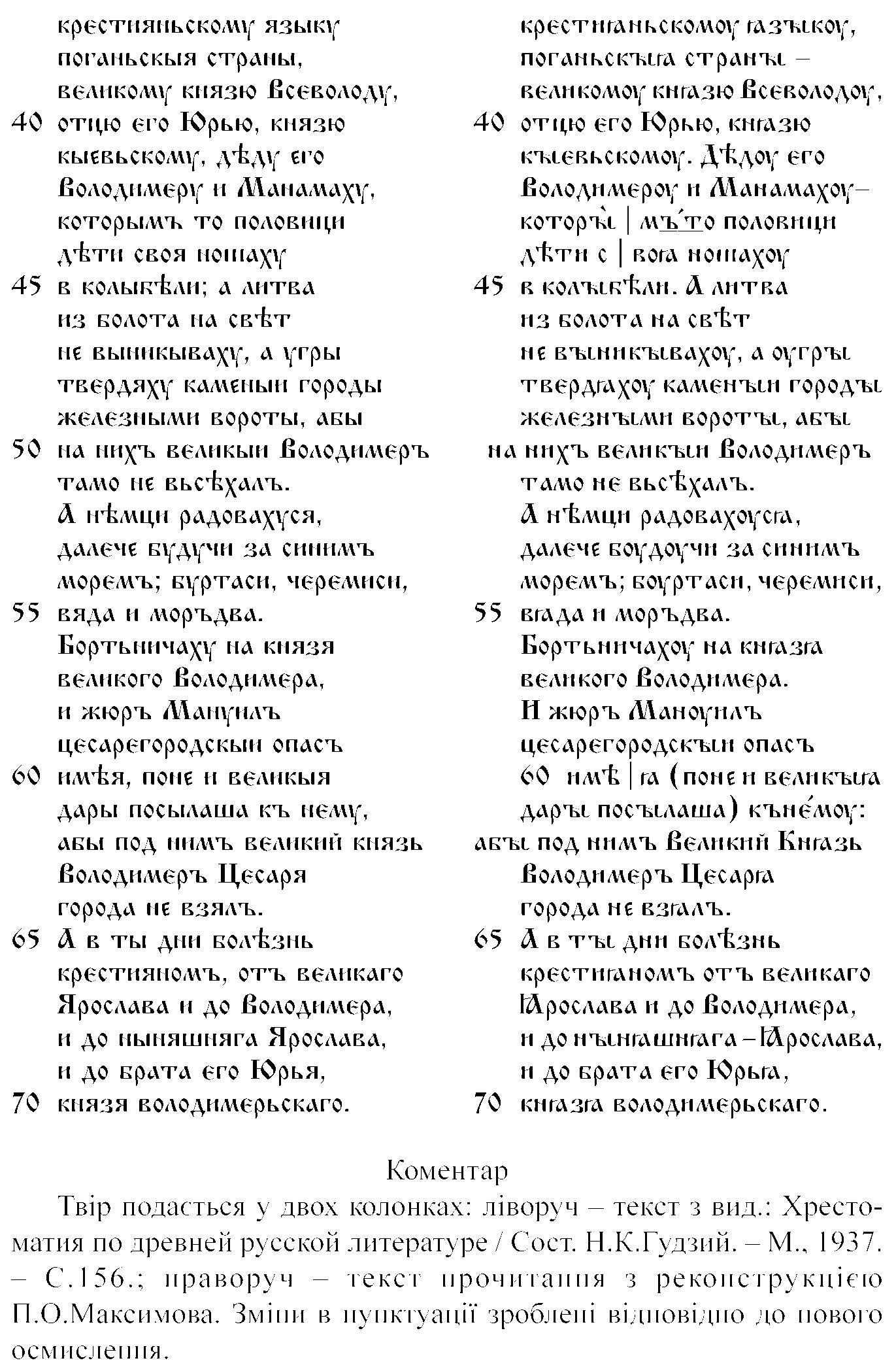 Слово о погиб-7.png
