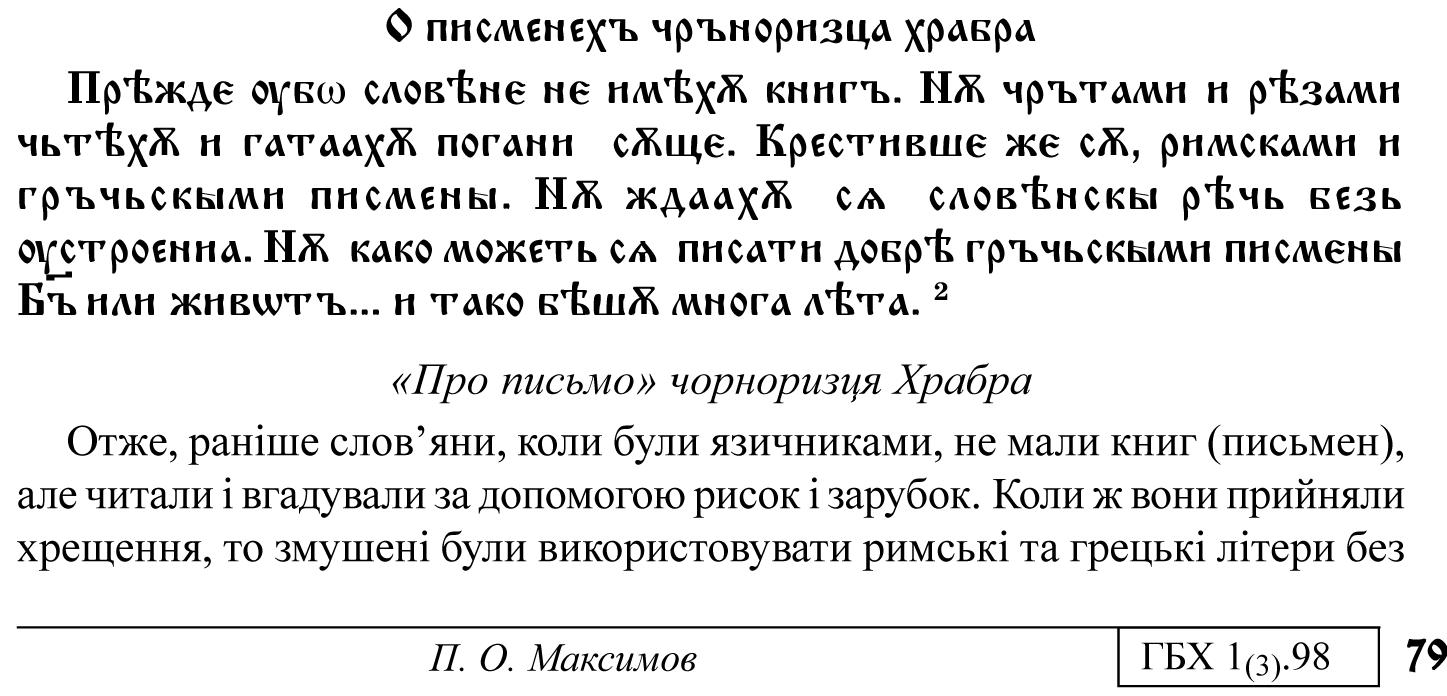 Докирил письмо-1.png