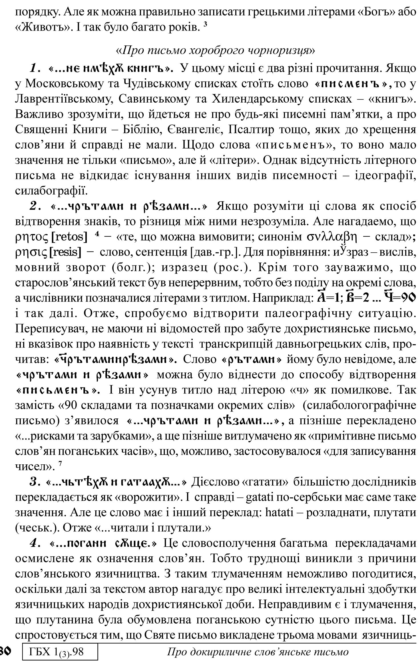 Докирил письмо-2.png