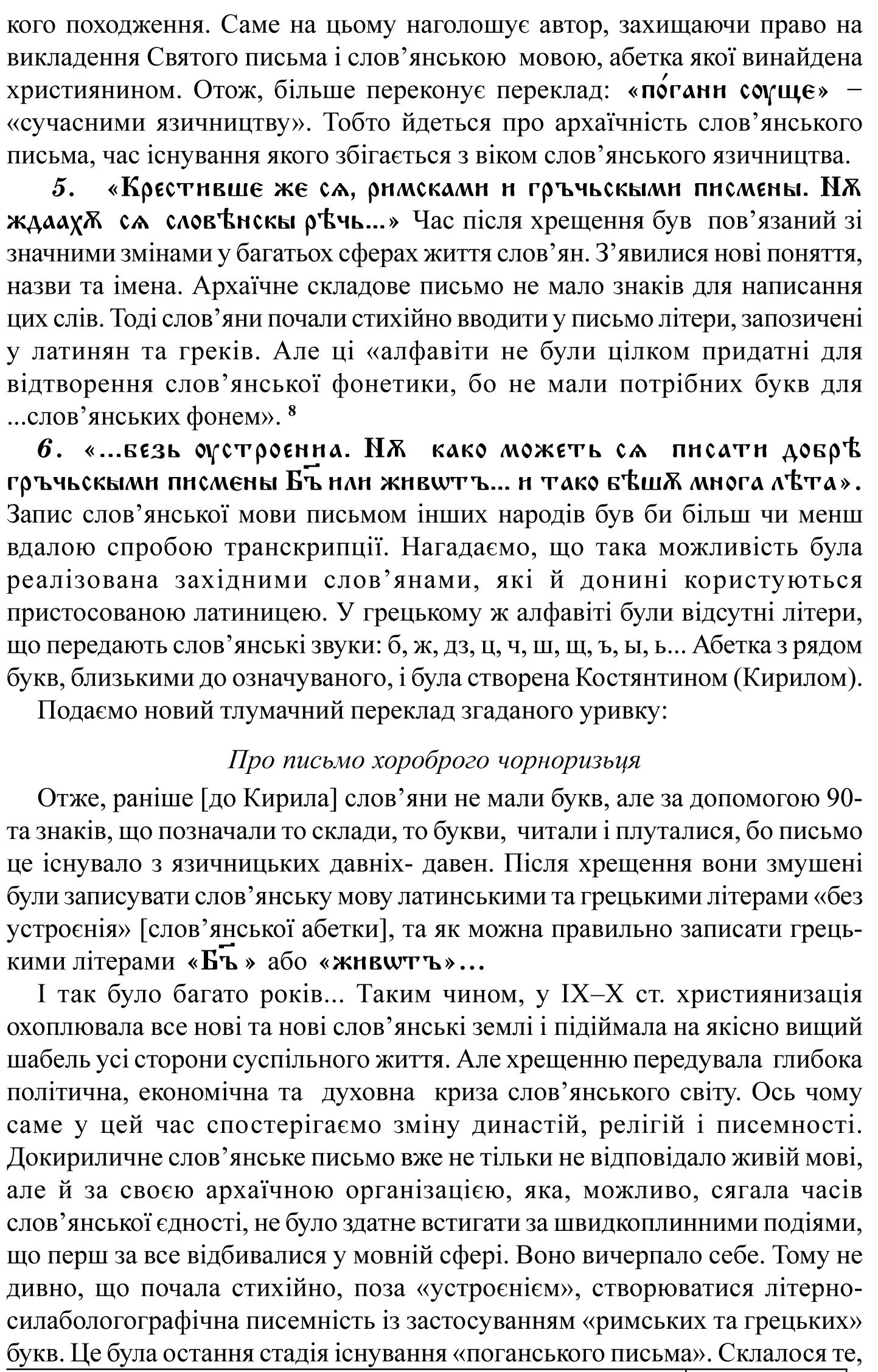 Докирил письмо-3.png
