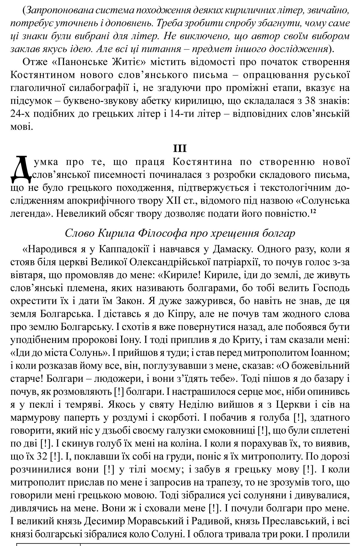 Докирил письмо-6.png