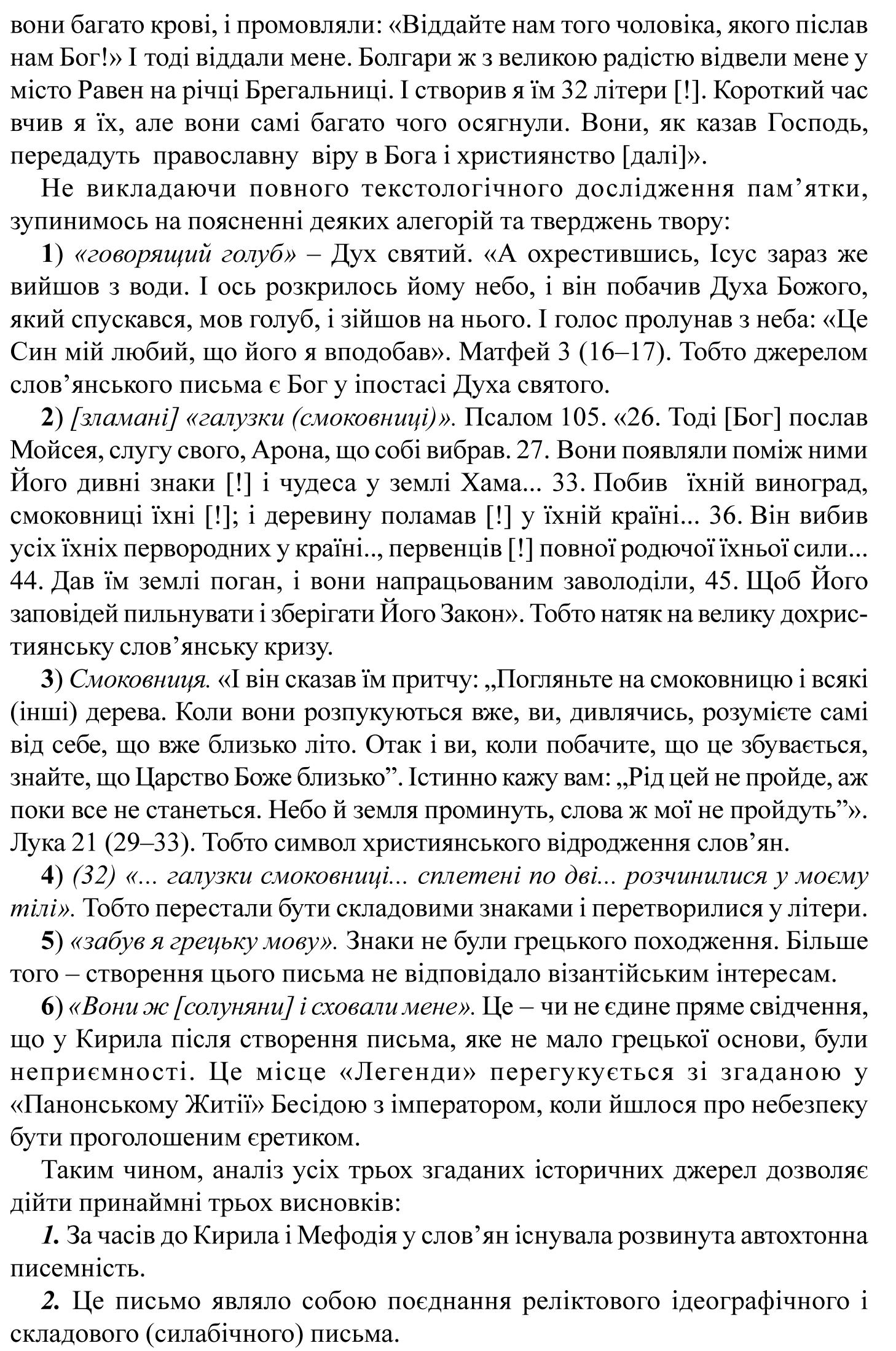 Докирил письмо-7.png