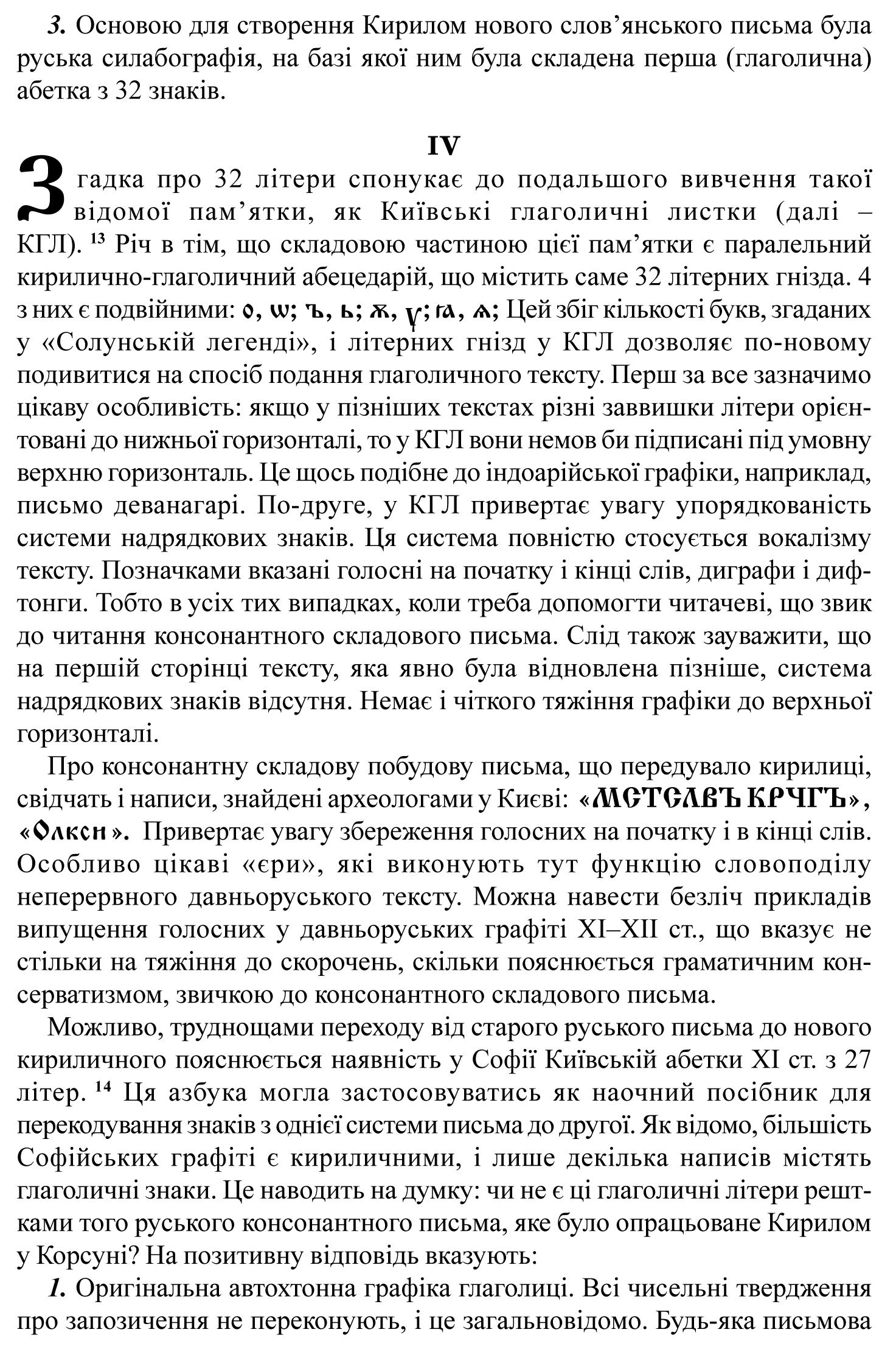Докирил письмо-8.png