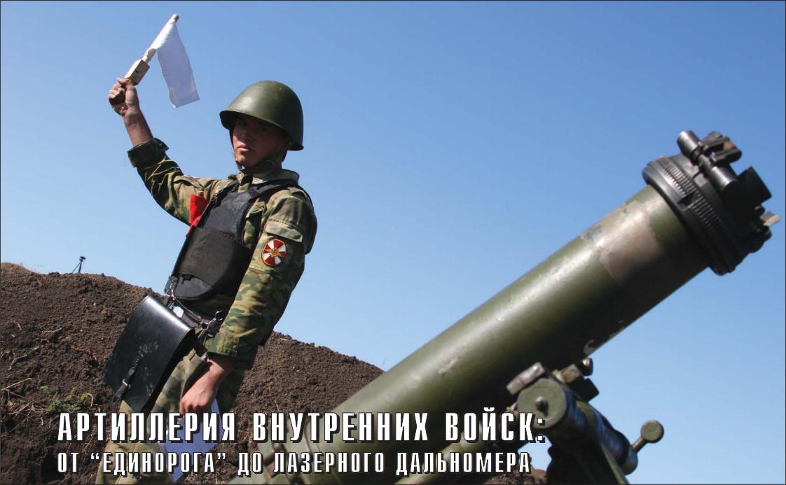 Артиллерия внутренних войск
