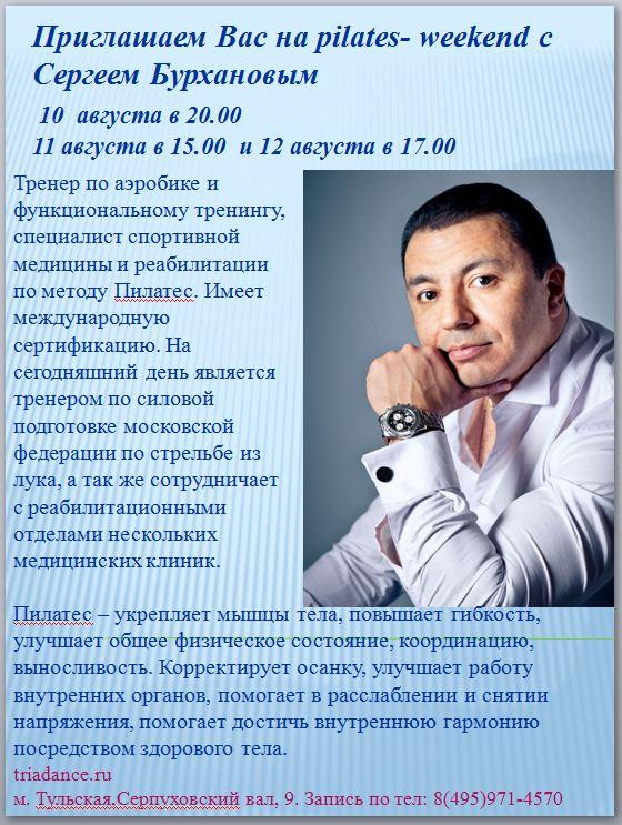 Бурханов 2к