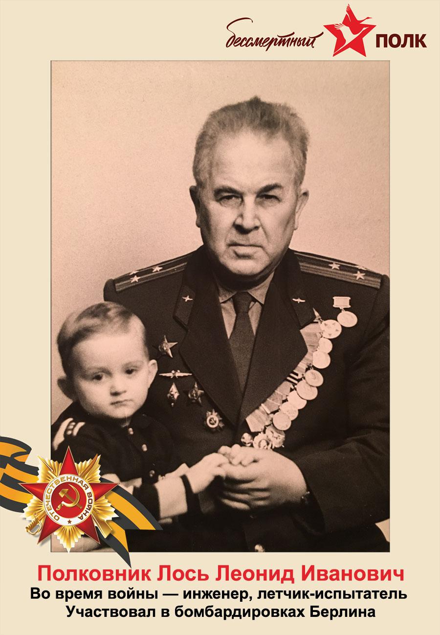 Полковник Лось Леонид Иванович