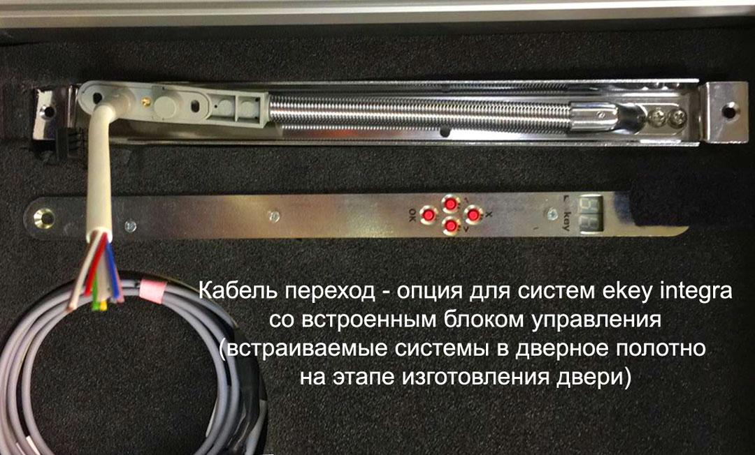 кабель переход - опция для систем ekey integra со встроенным блоком управления (встраиваемые в дверное полотно системы контроля доступа на этапе изготовления двери)