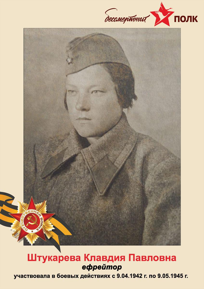 Штукарева К. П., ефрейтор. Участвовала в войне с 9.04.1942 г. по 9.05.1945 г.
