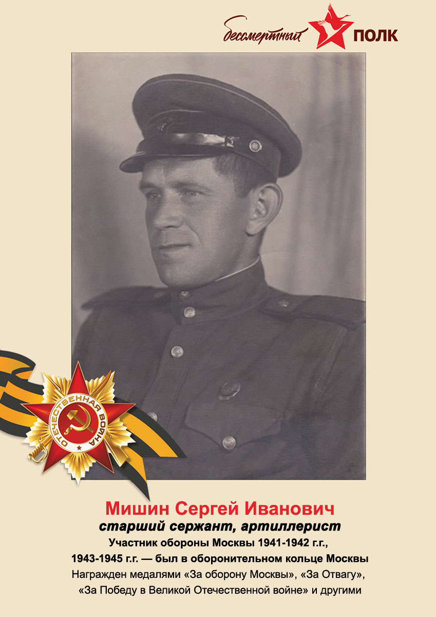 Мишин Сергей Иванович, во время Великой Отечественной войны был артиллеристом