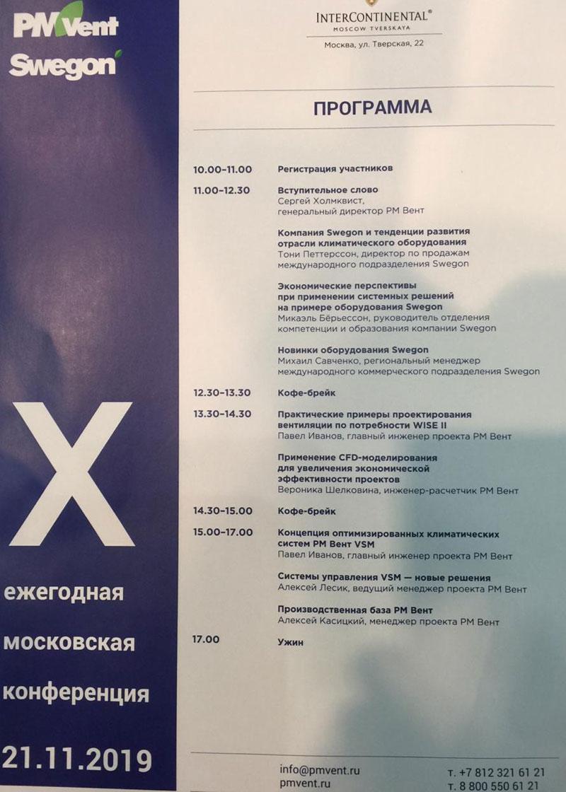 Программа 10-й конференции Swegon и РМ Vent в Москве