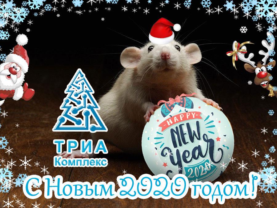 Новогодняя открытка с Новым 2020 годом
