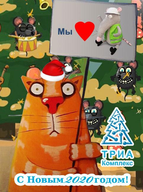 Новогодняя открытка с Новым годом
