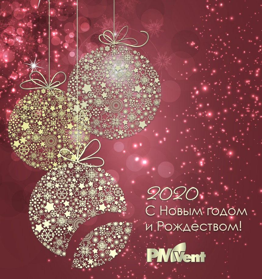 Поздравление с Рождеством и с Новым годом от компании PM Vent