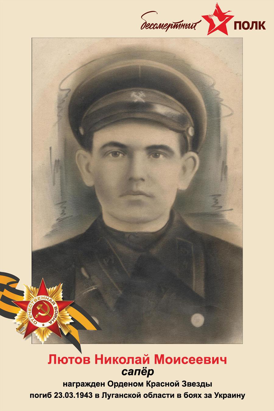 Лютов Николай Моисеевич, погиб в боях за Украину 23 марта 1943 года в районе населенного пункта Есауловка Луганской области