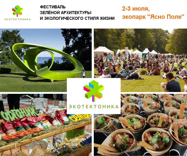 Всероссийский фестиваль зелёной архитектуры и технологий «Эко_тектоника 2016»